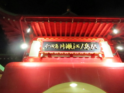 ライトアツプされた江ノ島駅