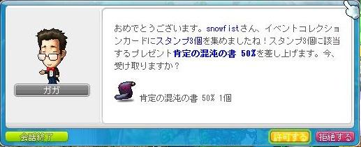 Maple120611_145630.jpg