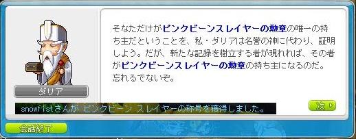 Maple120811_231542.jpg