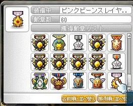 Maple120811_231648.jpg