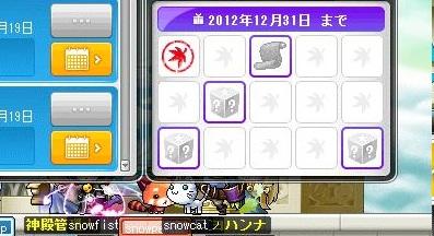Maple121031_233538.jpg