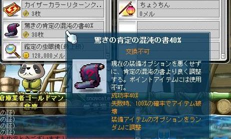 Maple130127_003530.jpg