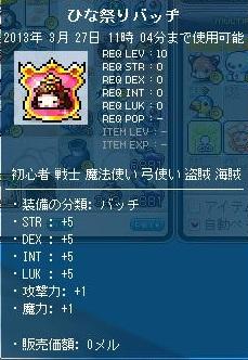 Maple130226_001213.jpg