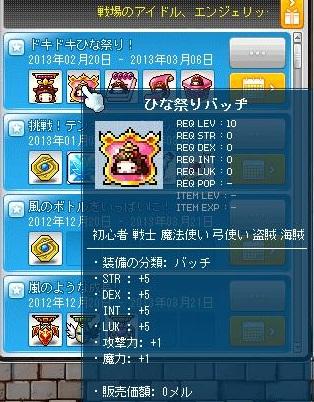 Maple130226_180945.jpg