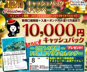 ヒロセ通商カレンダー2014新規