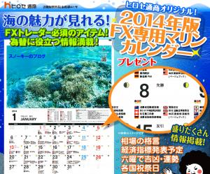 ヒロセ通商カレンダー2014既存