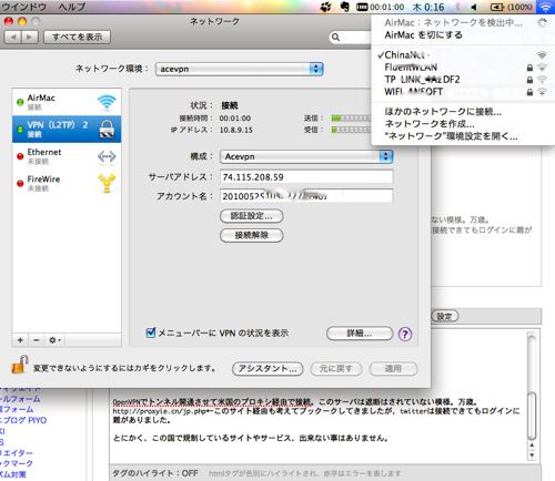 スクリーンショット(2010-05-27 0.16