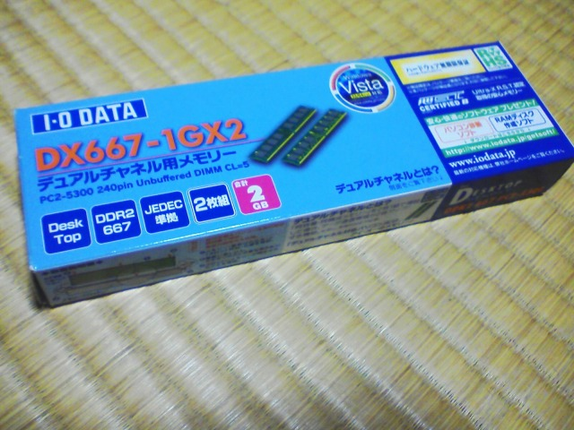 DX667-1Gx2