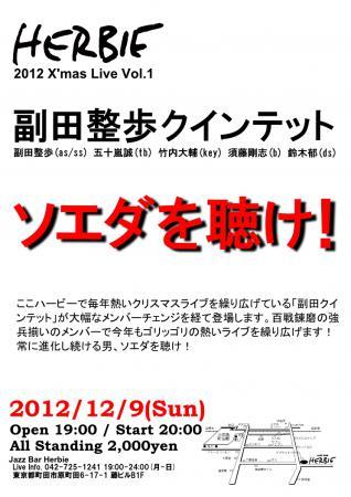 2012Herbie Soeda Naomu Live
