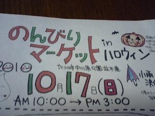 2010.10.17 のびマー