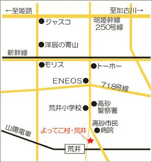 よってこ村 地図