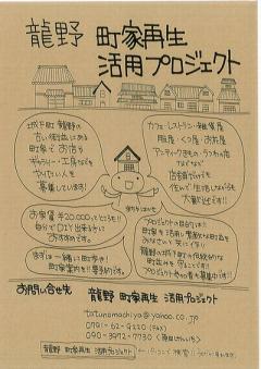 龍野 町家再生活用プロジェクト チラシ