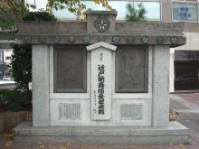 江戸歌舞伎発祥地