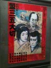 コクーン歌舞伎2