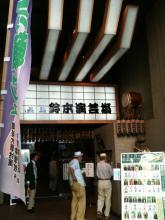 鈴本演芸場2