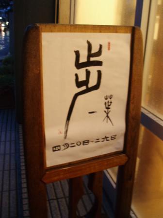 榎本さん展覧会①