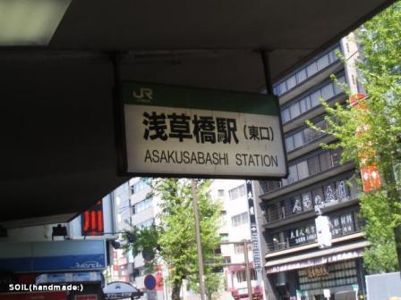 20100501浅草橋①