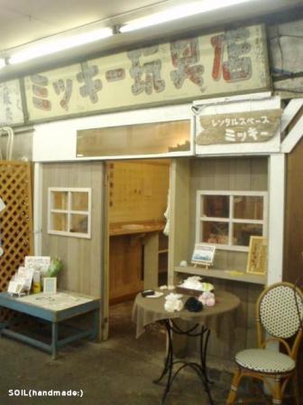モモサワ生花店