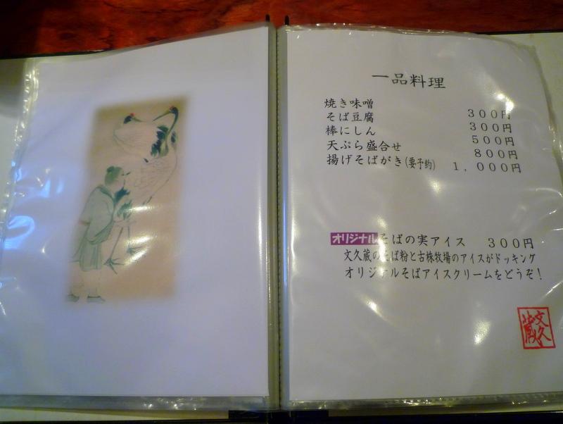 文久蔵 お品書き4