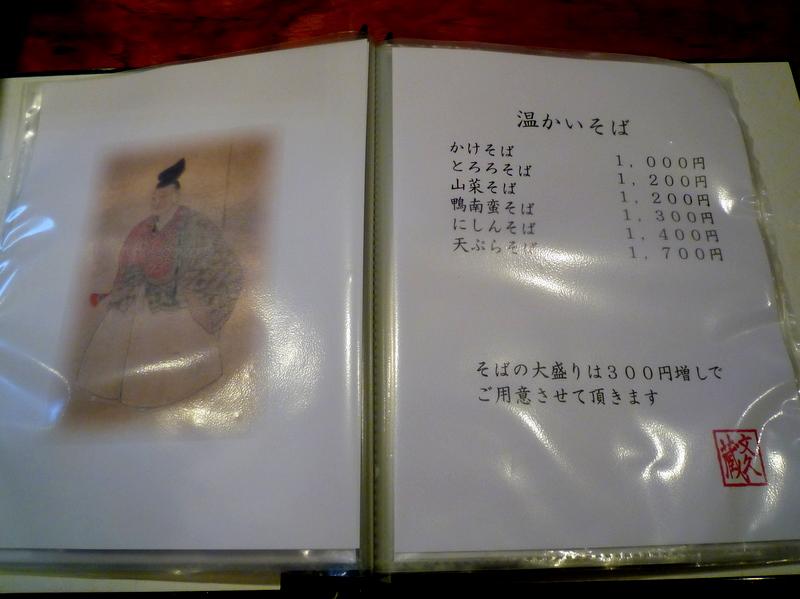 文久蔵 お品書き3