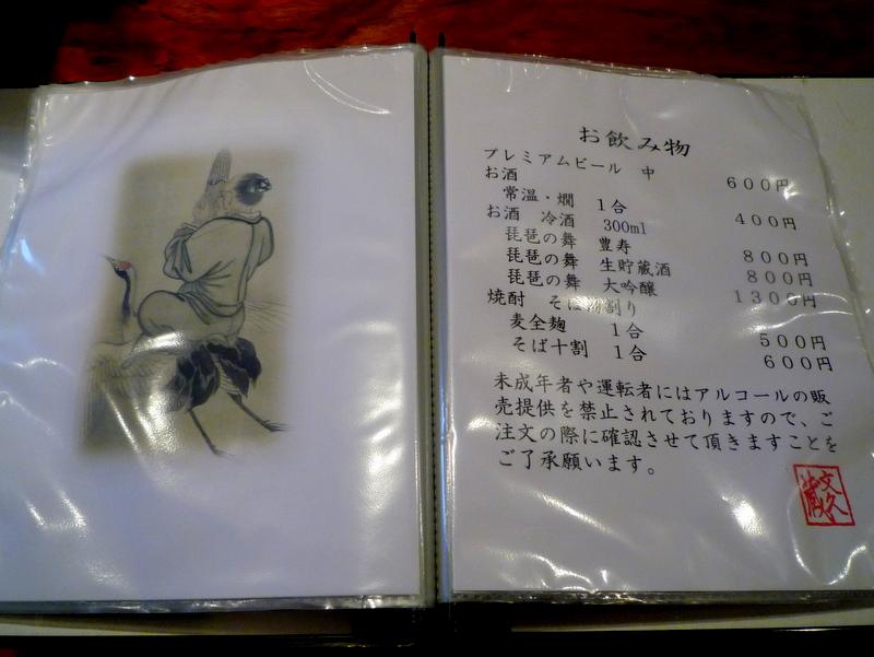 文久蔵 お品書き5