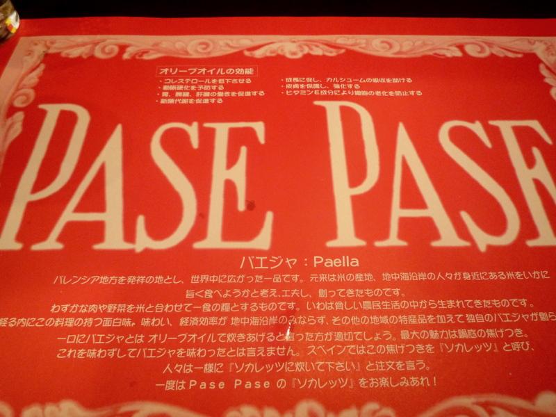 PasePase 武庫之荘店 薀蓄
