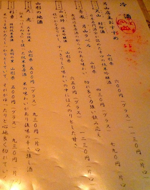 そば 月山 お品書き6-1