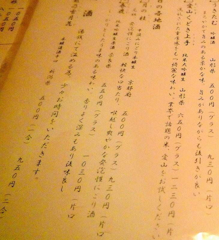 そば 月山 お品書き6-2