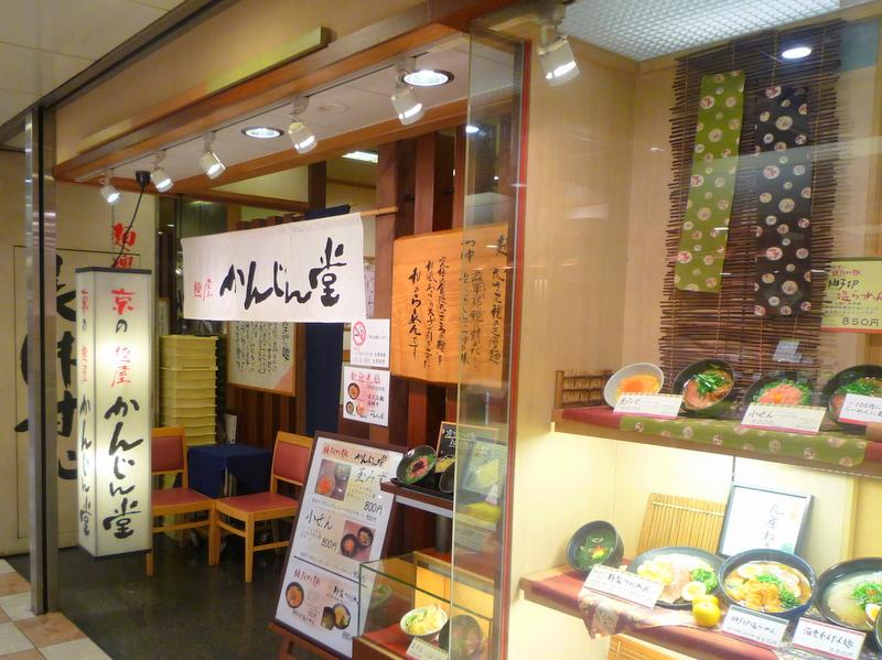 麺屋 かんじん堂 店前