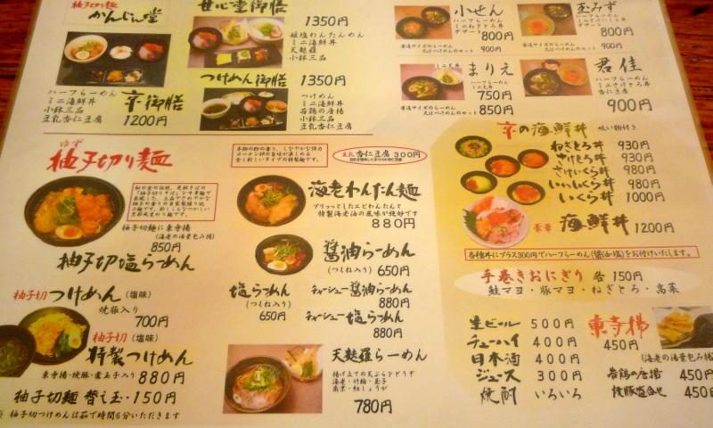 麺屋 かんじん堂 メニュー3