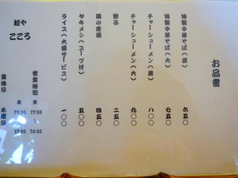 麺屋こころ お品書き1
