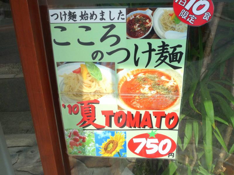 麺や こころ  ポスター