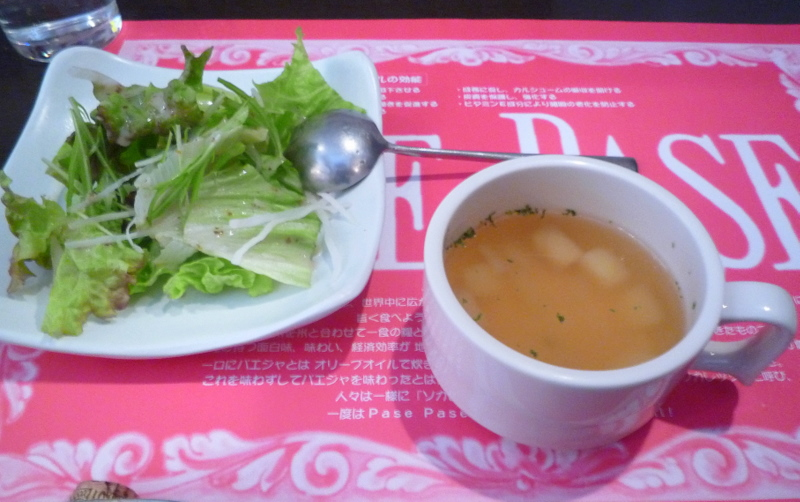 PasePase 武庫之荘店 スープとサラダ-1