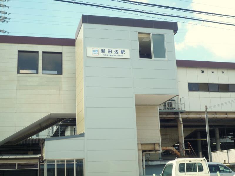 近鉄 新田辺駅