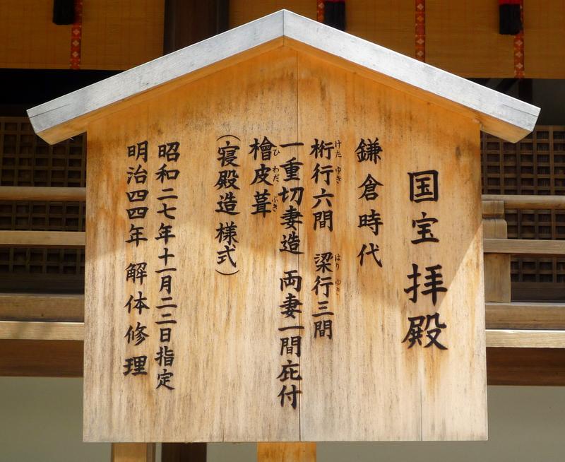宇治上神社 拝殿2