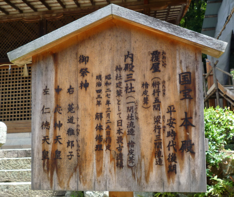 宇治上神社 本殿2