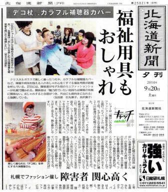 外崎由香 北海道新聞