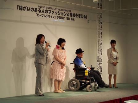 彩メイクケア 松平冴子 外崎由香 2
