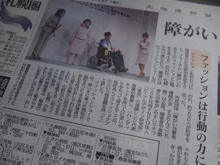 彩メイクケア協会 松平冴子 外崎由香20140927