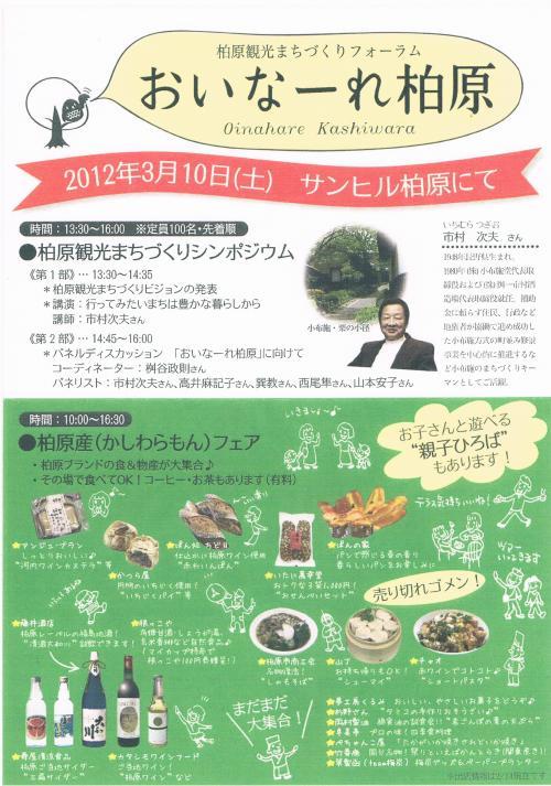 縺翫>縺ェ繝シ繧梧沛蜴・_convert_20120303230233