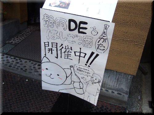第5回静岡DEはしご酒♪