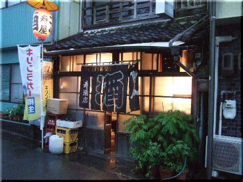 寿屋酒店♪