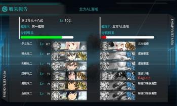 3-5 北方棲姫戦3戦目結果