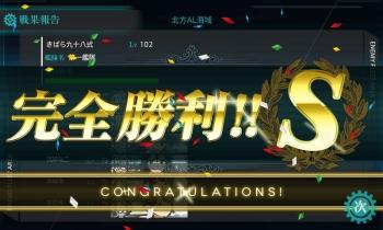 3-5 北方棲姫戦4戦目S勝利