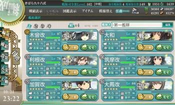 3-5 ごり押し攻略艦隊
