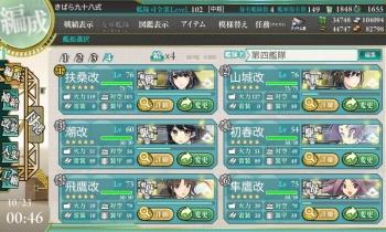 航空戦艦運用演習艦隊