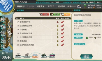 航空戦艦運用演習任務