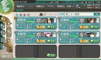 第五艦隊第二十一戦隊