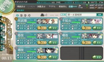 第五艦隊第一水雷戦隊