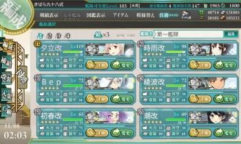 一軍駆逐艦